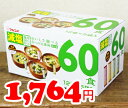 ★即納★【COSTCO】コストコ通販【マルコメ】減塩みそ汁12食×5袋入