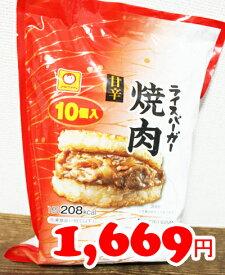 5の倍数日は楽天カードエントリーで5倍★即納★【COSTCO】コストコ通販【マルちゃん】ライスバーガー焼肉 10個入り(冷凍食品)