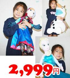【あす楽】【COSTCO】コストコ通販ディズニー アナと雪の女王お人形  ぬいぐるみ 全3種類(アナ・エルサ・オラフ)プレイセット/