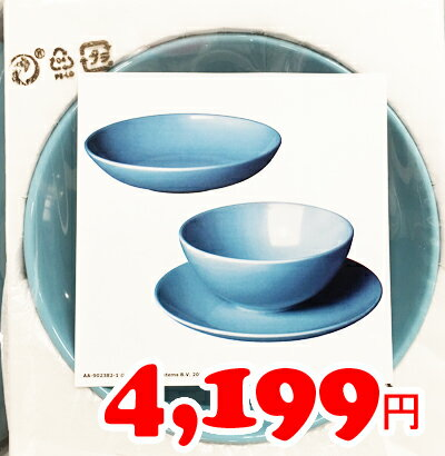 【IKEA】イケア通販【FARGRIK】食器18点セット 全2色