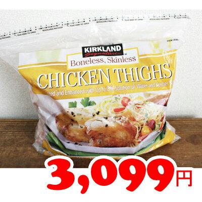 5の倍数日は楽天カードエントリーで5倍/即納【COSTCO】コストコ通販【KIRKLAND】カークランド 冷凍鶏もも肉(骨・皮無し) 2.94kg (冷凍食品)