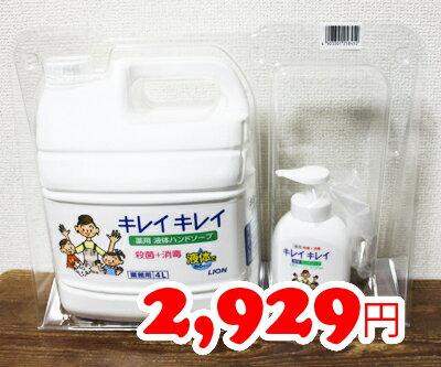即納★【COSTCO】コストコ通販【キレイキレイ】 薬用ハンドソープ4L