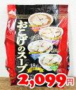 ★即納★【COSTCO】コストコ通販【カネスコ−ポレ−ション】五穀おこげのスープ 4種類 18食