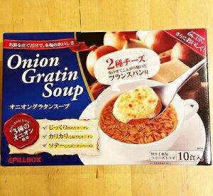 即納★【COSTCO】コストコ通販【PILLBOX】 オニオングラタンスープ 10袋入り
