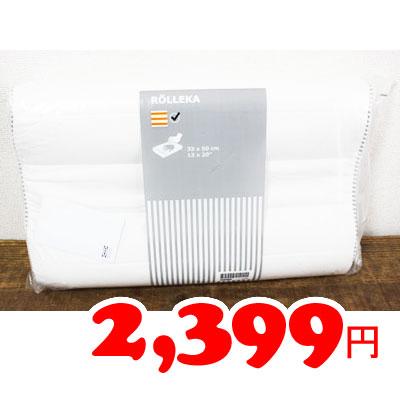 【IKEA】イケア通販【ROLLEKA】形状記憶フォームのまくら(33cm×50cm)