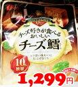 5の倍数日は楽天カードエントリーで5倍/即納★即納即納★【COSTCO】コストコ通販【なとり】おいしいチーズ鱈 63g×4袋