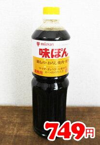 即納★【COSTCO】コストコ通販 【ミツカン】味ぽん1L