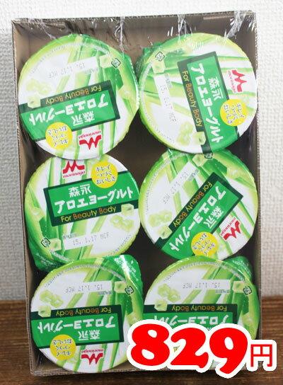 即納★【COSTCO】コストコ通販【森永乳業】アロエヨーグルト 118g×6個(冷蔵品)