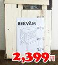 【IKEA】イケア通販【BEKVAM】木製ステップスツール(踏み台)