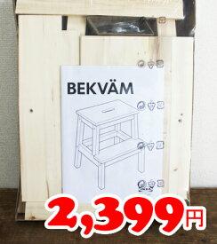 【IKEA】イケア通販【BEKVAM】ベクヴェーム木製ステップスツール(踏み台)