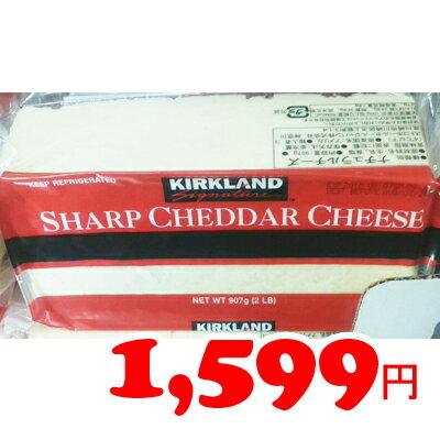 ★即納★【COSTCO】コストコ通販【KIRKLAND】シャープホワイトチェダーチーズ 907gSHARP CHEDDAR CHEESE カークランド(要冷蔵)