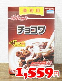 即納★【COSTCO】コストコ通販【ケロッグ】チョコワ 270g×3箱
