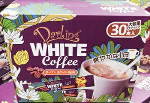 5の倍数日は楽天カードエントリーで5倍/即納★【COSTCO】コストコ【DARLING WHITE COFFEE】ダーリン ホワイトコーヒー スティック 30本入り