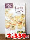 あす楽★即納【COSTCO】コストコ通販FILLO FACTORY キッシュ アソート 48個(2種x24個)(冷凍食品)
