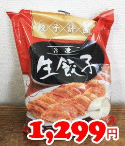 ★即納★【COSTCO】コストコ通販餃子計画 生餃子(国産) 50個入り(1kg)(冷凍食品)
