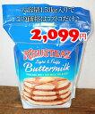 あす楽★即納【COSTCO】コストコ通販【KRUSTEAZ】クラスティーズ バターミルク パンケーキミックス(ホットケーキミ…