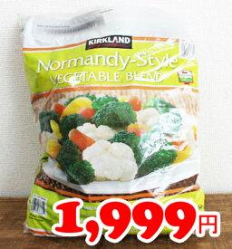 5の倍数日は楽天カードエントリーで5倍/あす楽★即納【COSTCO】コストコ通販【KIRKLAND】Normandy Vegetable Blend カークランド ノルマンディースタイル ベジタブルブレンド 2.49kg (冷凍食品)