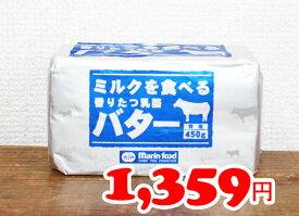 ★即納★【COSTCO】コストコ通販【マリンフード】ミルクを食べる 香りたつ乳酪 バター 有塩バター 450g (要冷蔵)