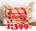 ★即納★【COSTCO】コストコ通販【丸大食品】ビストログルメ あらびきウインナー 1kg(要冷蔵)