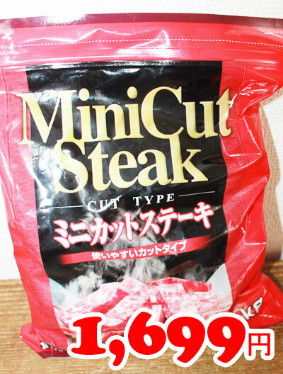 5の倍数日は楽天カードエントリーで5倍★即納★【COSTCO】コストコ通販【ニチロ畜産】MiniCut Steak ミニカットステーキ 1kg (冷凍食品)