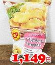 5の倍数日は楽天カードエントリーで5倍★即納★【COSTCO】コストコ通販【CP】Chicken Nuggets チキンナゲット 1kg (…