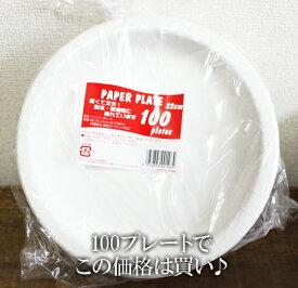 ★即納★【COSTCO】コストコ ペーパープレート(耐水、耐油) 22cm×100枚