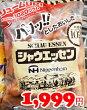 ★即納★【COSTCO】コストコ通販【日本ハム】シャウエッセン980g(要冷蔵)