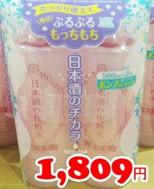 ★即納★【COSTCO】コストコ通販【菊正宗】日本酒の化粧水 高保湿 500ml×2本
