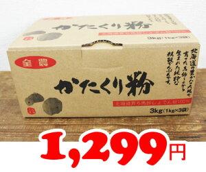 ★即納★【COSTCO】コストコ【全農食品】片栗粉 3kg(1kg x 3個)