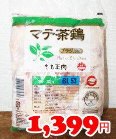 あす楽/5の倍数日楽カード5倍即納★【COSTCO】コストコ通販ブラジル産 マテ茶鶏 冷凍鶏もも肉 2kg(要冷凍)