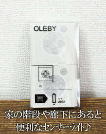 【IKEA】イケア通販【OLEBY】人感LEDセンサーライト 2個セット