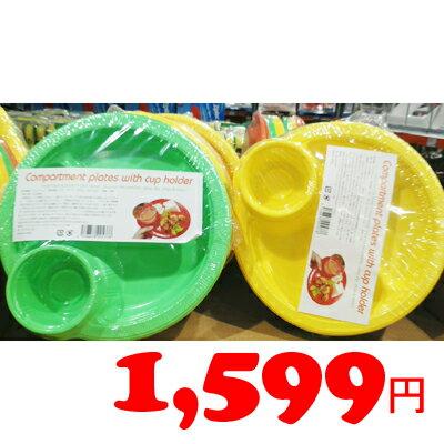 ★即納★【COSTCO】コストコ カップホルダー付きプレート 24枚セット(3色×8枚入り)