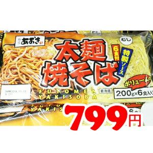 ★即納★【COSTCO】コストコ通販【青木食品】太麺焼そば(粉末ソース)200g×6食(要冷蔵)