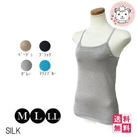 【送料無料】シルク カップ付き キャミソール KB-10 M L LL 絹 下着 肌着 インナー レディース 婦人 女性 キャミソール ブラトップ カップ付 プレゼント SILK