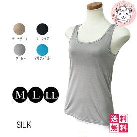 【送料無料】シルク カップ付き タンクトップ KB-20 M L LL 絹 下着 肌着 インナー レディース 婦人 女性 タンクトップ ブラトップ カップ付 プレゼント SILK