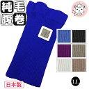 純毛 腹巻 手編み調 毛100% 純毛腹巻き LLサイズ