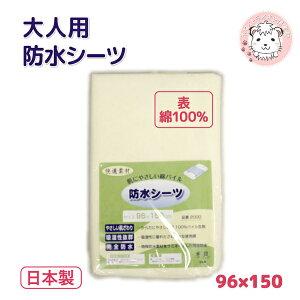 大人用 防水シーツ おねしょシーツ 肌にやさしい綿パイル 日本製 96×150cm 防水シート 介護 シーツ 防水 赤ちゃん ベビー おねしょシーツ 撥水加工 吸湿性 完全防水 綿100%