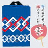 Festival half of the sky three points set ちがいくるわ pattern 78-1-2 half of the sky Zone spotted pattern man and woman combined use black / red / blue 1-2 years old Kowaka