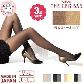 アツギ THE LEG BAR ラメ ストッキング 3足セット FP80800 M-L L-LL ATSUGI ザレッグバー パンスト 柄ストッキング ラメ糸使用 つま先切替あり