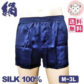 【送料無料】シルク トランクス 絹100% メンズ 前開きタイプ 3枚セット M L LL 3L