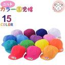 カラー園児帽 ニット 帽子 体操帽子 幼児 フリーサイズ 15色