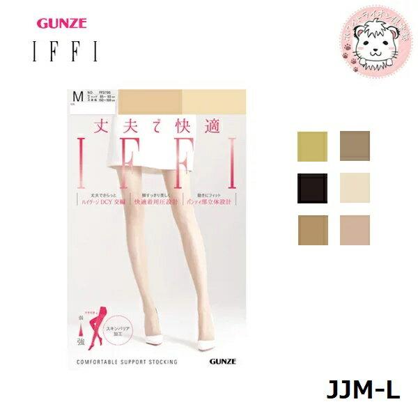 【送料無料】ストッキング 10足セット グンゼ IFFI GUNZE イフィー パンティストッキング JJM-L