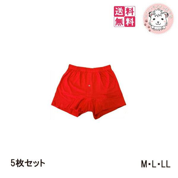 【送料無料】ニットトランクス 5枚セット 健康赤肌着 メンズ トランクス M L LL