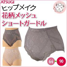 アツギ ヒップメイク 花柄メッシュ ショートガードル 64cm-90cm