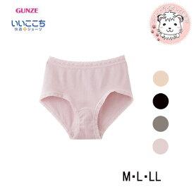 ショーツ いいここち GUNZE グンゼ やさし〜く包み込む 綿100% レギュラーショーツ M L LL レディース 婦人 女性 ショーツ パンツ 下着 肌着 インナー コットン 綿100%フライス はき込み深め HR0670