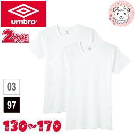 グンゼ アンブロ ボーイズ クルーネック Tシャツ 2枚組 半袖 130cm〜170cm