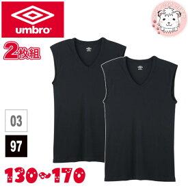 グンゼ アンブロ ボーイズ Vネック スリーブレスシャツ 2枚組 130cm〜170cm