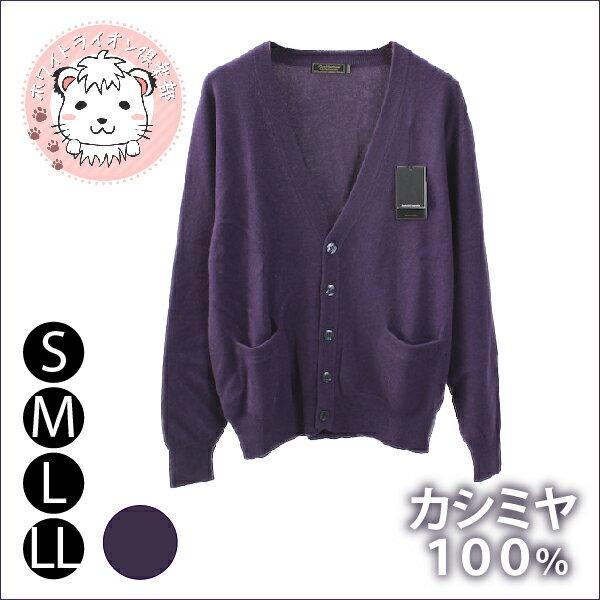 古希 喜寿 お祝い カシミヤ100% カーディガン 紫色 パープル ニット S M L LL