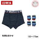 EDWIN エドウィン ボクサーパンツ 前開き 男の子用 ボクサーブリーフ 130cm-170cm【はこぽす対応商品】