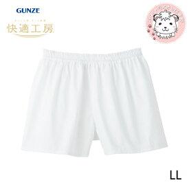 グンゼ 快適工房 布帛パンツ メンズ GUNZE トランクス 前とじ 布帛 綿100% 日本製 LL